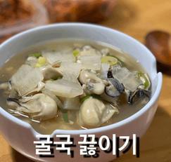 국 맛있게 끓이는법 / 굴국 간단하고 쉽게 끓이기 / 시원한 국물요리