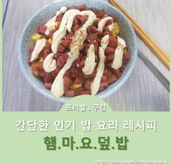 간단한 인기 덮밥 메뉴 햄마요덮밥 레시피