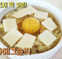초간단 다이어트 요리 고구마에그슬럿 만들기!