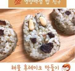 (아기반찬) 영양만점 밥 친구! 엄마표 해물후레이크