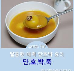 쫄깃한 새알 듬뿍 넣어 만든 단호박 요리 단호박죽 레시피
