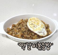 떡갈비 볶음밥 (아이와 함께 먹는 간단하고 맛있는 볶음밥 만들기)