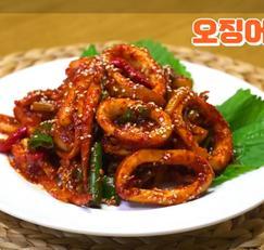 오징어 볶음 맛있게 만드는법 레시피 종결!