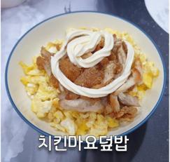 남은 치킨으로 '치킨마요덮밥' 만들기