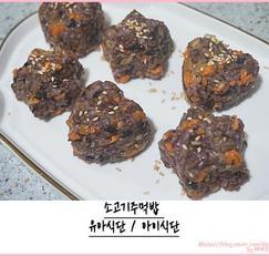 [유아식단] 아이들이 잘먹고 간단하게 만들수있는 소고기주먹밥