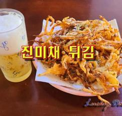 간단히 만들 수 있는 최고의 술 안주 진미채(오징어채)튀김