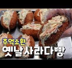 어릴때 먹었던 그맛 그대로 빵까지 만들어 두가지맛 옛날사라다빵