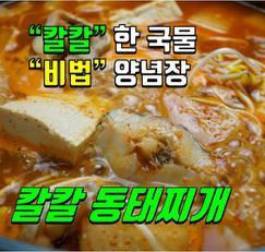 시원 칼칼하이~ 동태찌개 한번 끓여 먹어 봅시다!