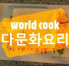 다문화 요리 간식