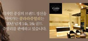 클라라쥬얼리 14k 18k 쥬얼리전문