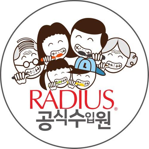 래디어스/레몬에이드 공식수입/판매원