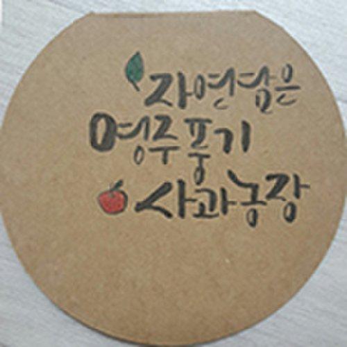 소백산 영주풍기사과