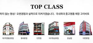 국내최대규모 고이비토 중고명품매장