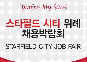 스타필드 시티 위례 채용박람회