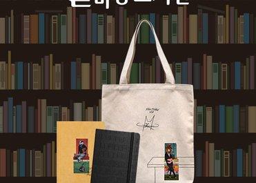 2019 신년맞이 별마당 도서관 도서 기부 캠페인