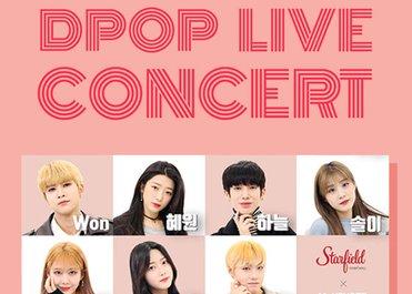 업보드 엔터테인먼트의 DPOP LIVE CONCERT