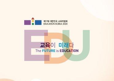 스타필드 코엑스몰 당일구매 고객님께 대한민국 교육박람회 무료 초대권 증정