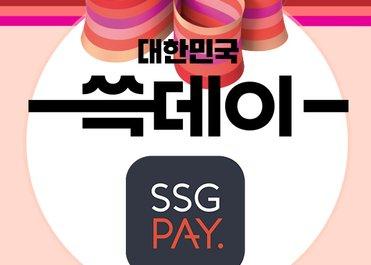 [쓱데이] SSGPAY 쇼핑혜택