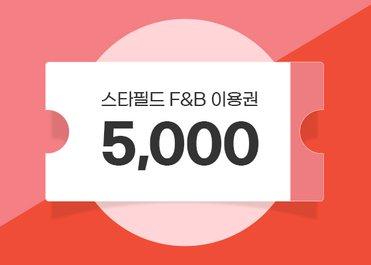 BC/삼성/KB국민/NH농협 카드로 구매 시 F&B 5천원 이용권 증정