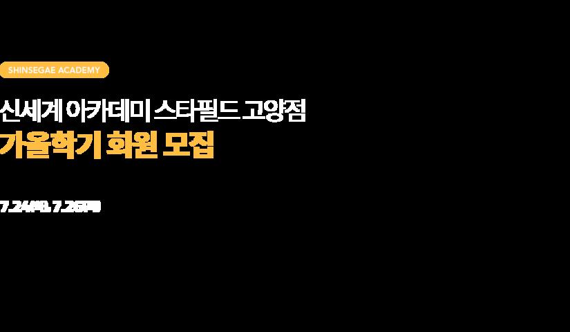 신세계 아카데미 스타필드 고양점 가을학기 회원 모집