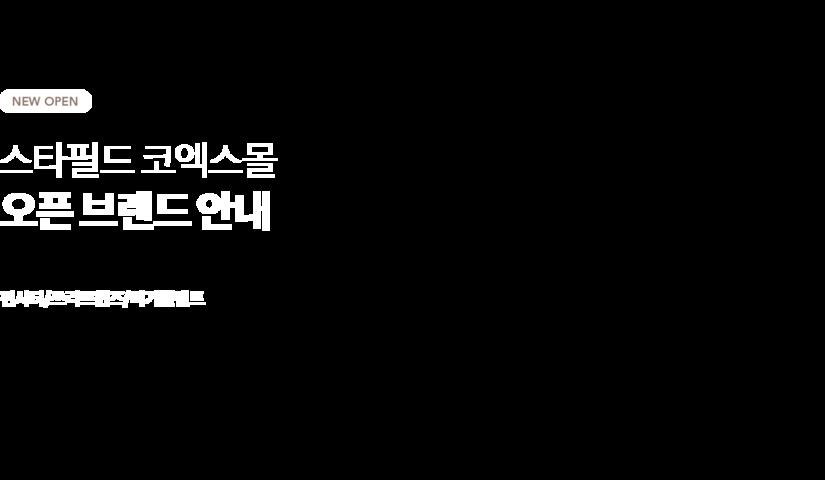 스타필드 코엑스몰 오픈 브랜드 안내