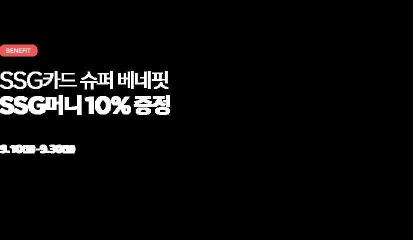 SSG카드 슈퍼베네핏 SSG머니 10% 증정