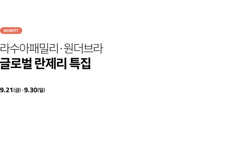 라수아패밀리·원더브라 글로벌 란제리 특집전