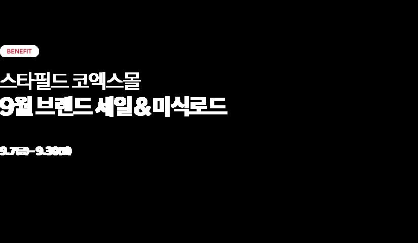 스타필드 코엑스몰 9월 브랜드 세일 & 미식로드