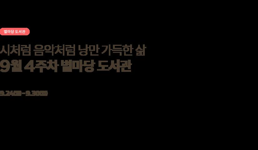 9월 4주차 별마당 도서관 소식