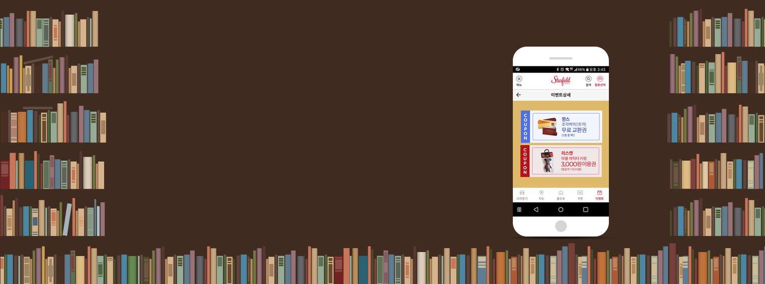 별마당 도서관에서 스타필드 APP을 켜시면 쿠폰을 드립니다