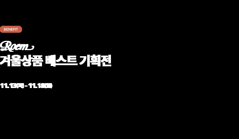 로엠 겨울상품 베스트 기획전