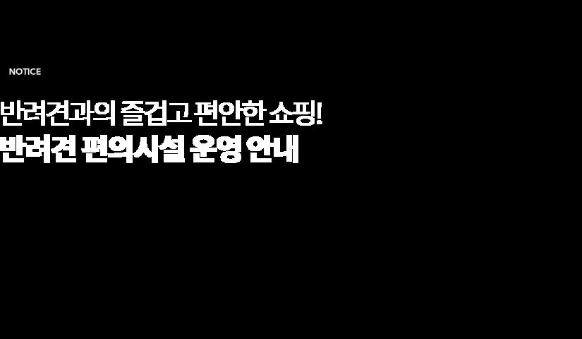 반려견 편의시설 운영 안내