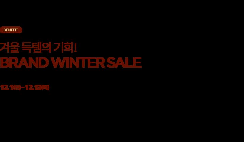 겨울 득템의 기회! BRAND WINTER SALE