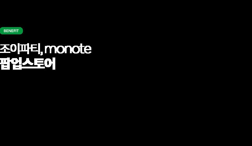 조이파티, monote 팝업스토어