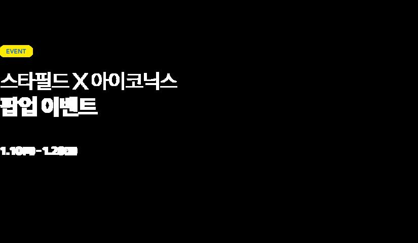 스타필드X아이코닉스 팝업 이벤트