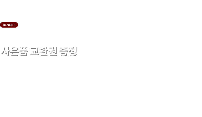 5/10만원 이상 구매시 사은품 교환권 증정