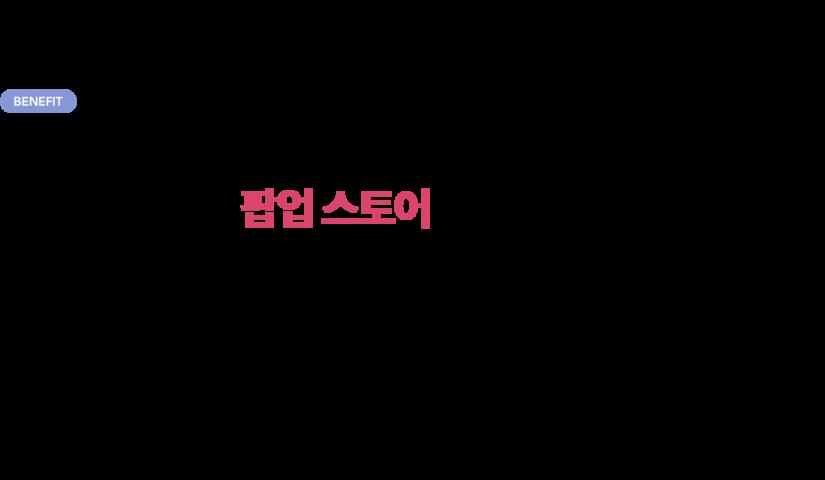 노벨라/모노뜨 팝업스토어