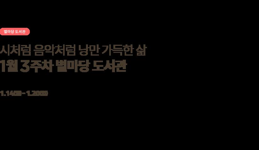 1월 3주차 별마당 도서관 소식