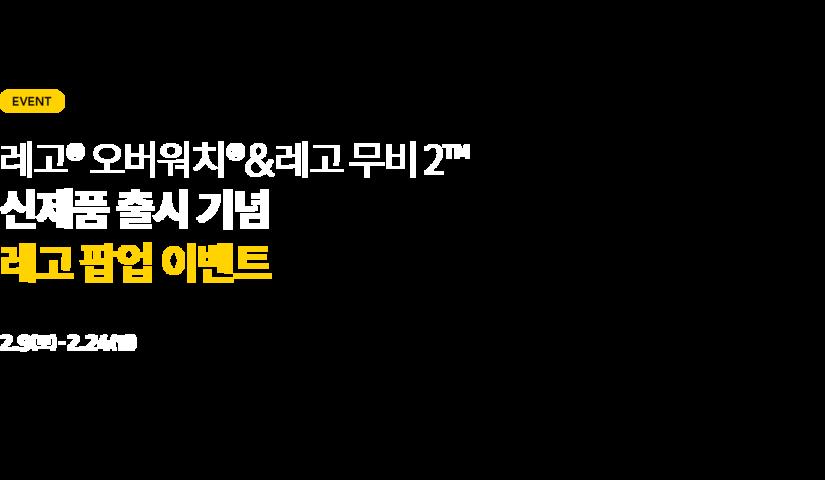 레고 오버워치&레고 무비2 신제품 출시기념 레고 팝업 이벤트