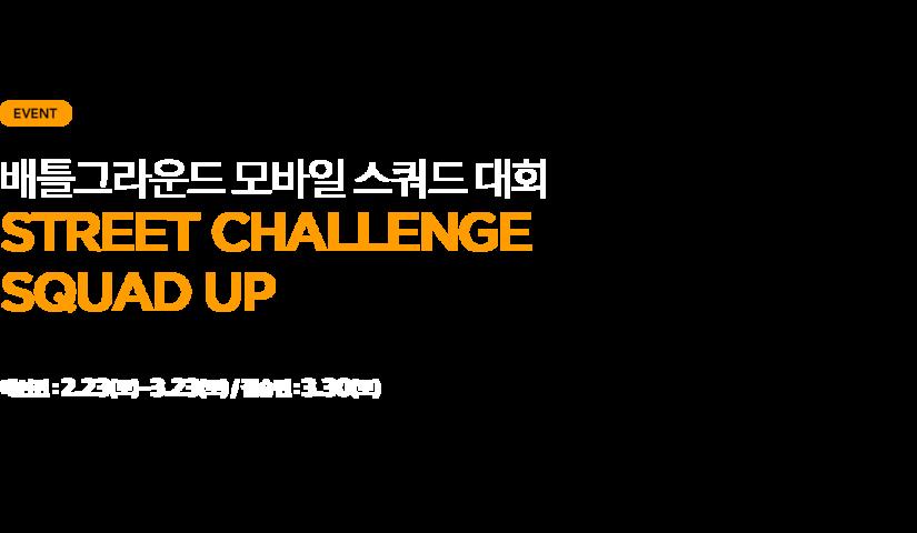 배틀그라운드 모바일 스쿼드 대회 STREET CHALLENGE SQUAD UP