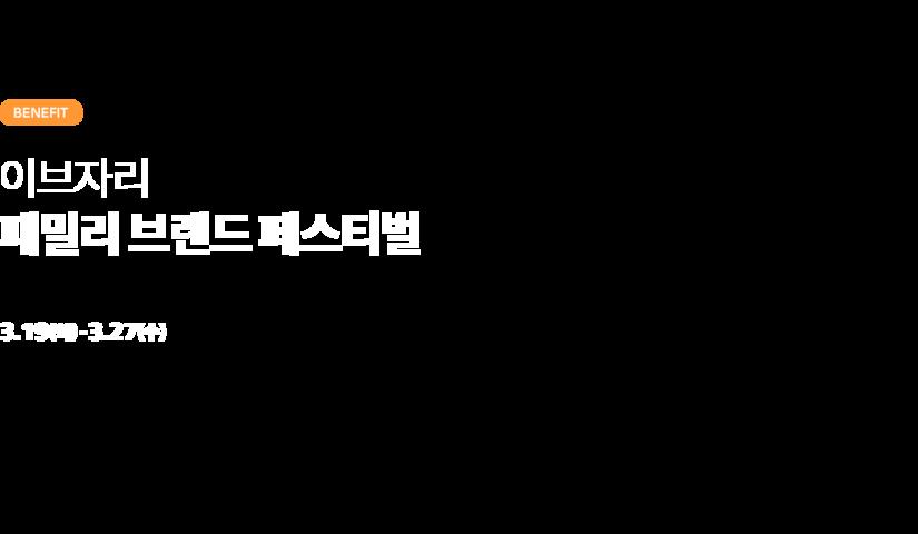 이브자리 패밀리 브랜드 페스티벌