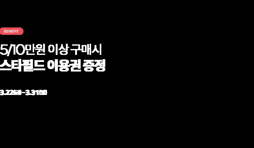 5/10만원 이상 구매시 스타필드 이용권 증정