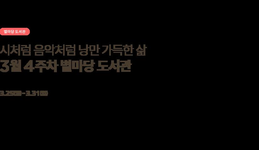 3월 4주차 별마당 도서관 소식