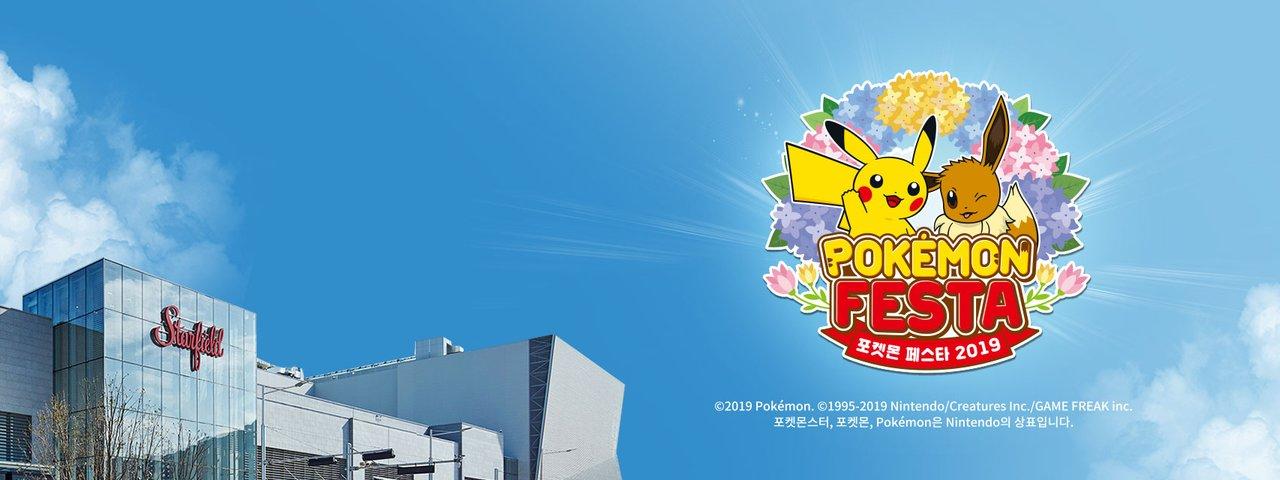 포켓몬과 함께 즐기는 포켓몬 페스타 2019