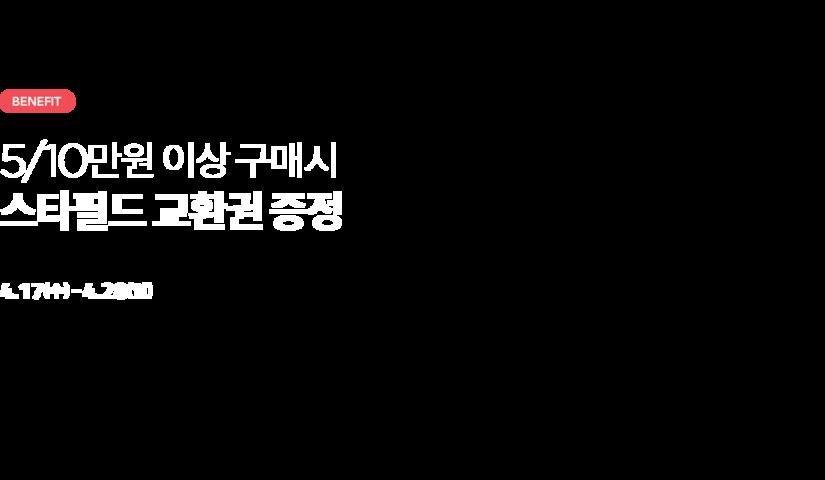 5/10만원 이상 구매시 스타필드 교환권 증정