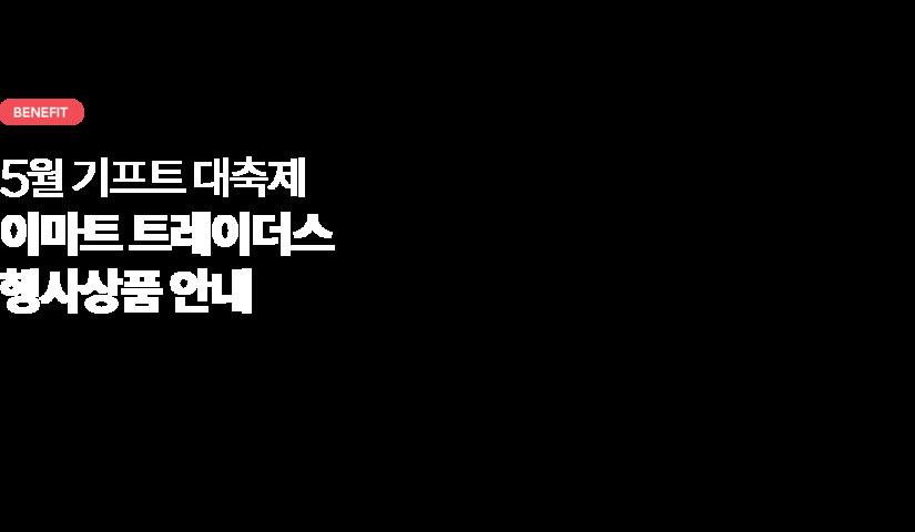 [삼성카드 고객 대상] 이마트 트레이더스 행사상품 안내