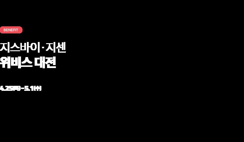 지스바이·지센 위비스 대전