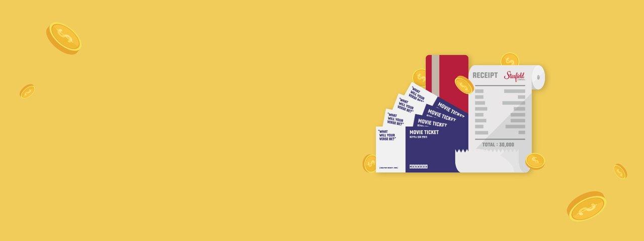 [메가박스] 관람권 특가 한정 판매