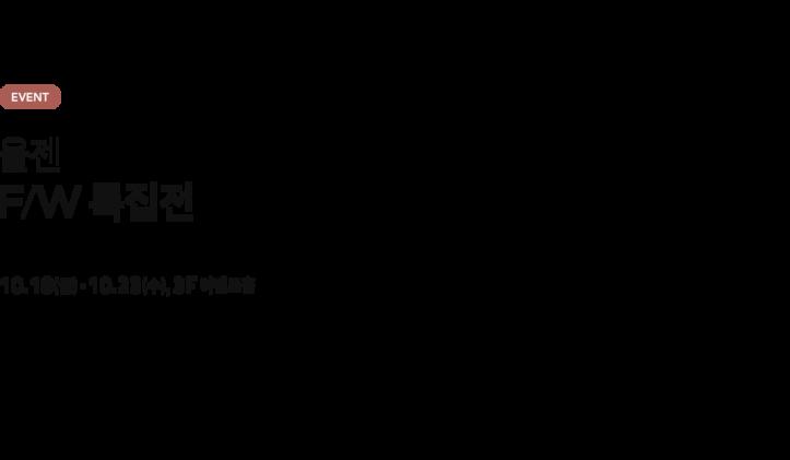 [올젠] F/W 특집전