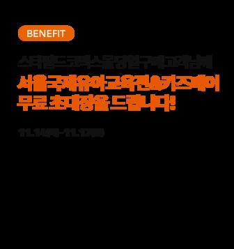 스타필드 코엑스몰 당일구매 고객님께 서울국제유아교육전&키즈페어 무료 초대장 증정